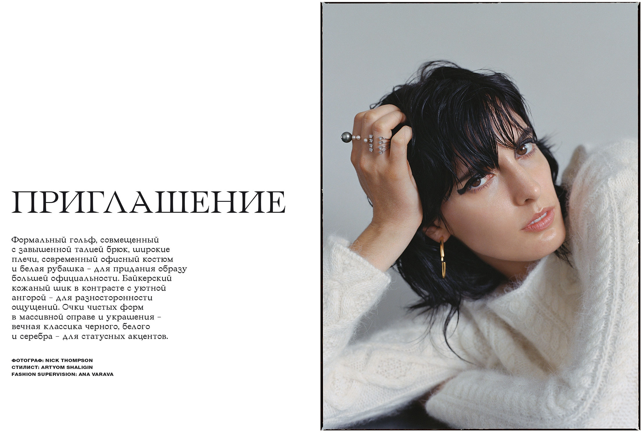 L'Officiel Ukraine, Fashion Photography, Fashion jewellery, Fashion Film, Nick Thompson Photography, L'Officiel Ukraine